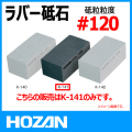 HOZAN K-141