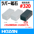 HOZAN K-142