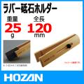 HOZAN K-145
