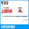 HOZAN K-160