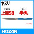 HOZAN K-161