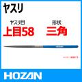 HOZAN K-163