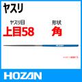 HOZAN K-164