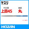 HOZAN K-170