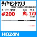 HOZAN K-180