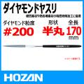 HOZAN K-181