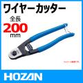 HOZAN N-16 ワイヤーカッター
