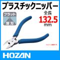 HOZAN N-25-125 プラスチックニッパ