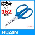 HOZAN N-838