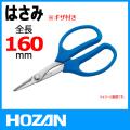 HOZAN N-841