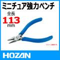 HOZAN ミニチュア 強力ペンチ P-33