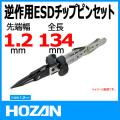 HOZAN P-630-S 逆作用ESDチップピンセット