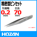 HOZAN ホーザン ピンセット P-653