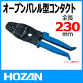 HOZAN P-707