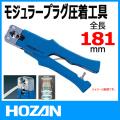 HOZAN P-711