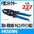 HOZAN P-715