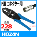 Hozan 圧着工具 F型コネクター用