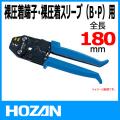 HOZAN P-722