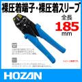 HOZAN(ホーザン) 裸圧着端子・裸圧着スリーブ(B・P)用 小型端子にも対応したコンパクトタイプの圧着工具プライヤー