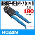 HOZAN P-732