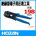 HOZAN P-736