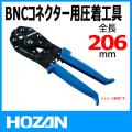 HOZAN P-740