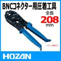 HOZAN P-741