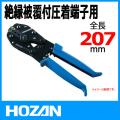 HOZAN P-743