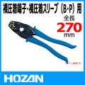 HOZAN P-75
