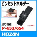 HOZAN ピンセット P-844