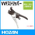 HOZAN P-929