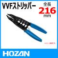 HOZAN P-957