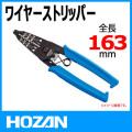HOZAN P-963