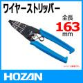 HOZAN P-967
