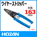 HOZAN P-968