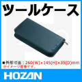 HOZAN ホーザン 工具