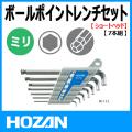 HOZAN ホーザン W-113 ショートヘッド六角レンチ