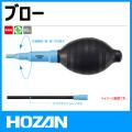 HOZAN Z-268 ブロー