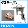 HOZAN Z-395 ダスターガン