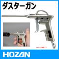 HOZAN Z-396 ダスターガン