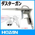 HOZAN Z-397 ダスターガン