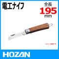 HOZAN Z-682