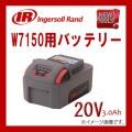 インガソールランド W7150K2用バッテリー BL2010
