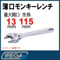 IREGA モンキーレンチ 92XS-4