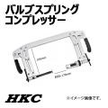 HKC 6428 バルブスプリングコンプレッサー