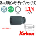 koken コーケン 薄肉 六角 ソケット ディープ