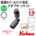 Koken 低頭ホイールナットソケット