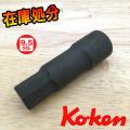 Koken 3012A-62-9/16 インチ