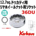 Koken ドゥカティ用リアアスクルナットソケット