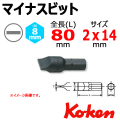KOKEN コーケン工具 100S-80-14の通販は原工具へ。